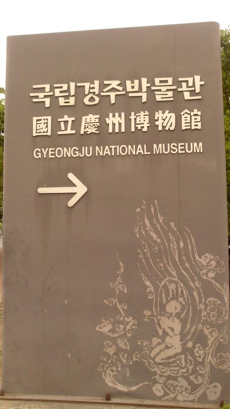 blog busan jeju gyeonju (138)
