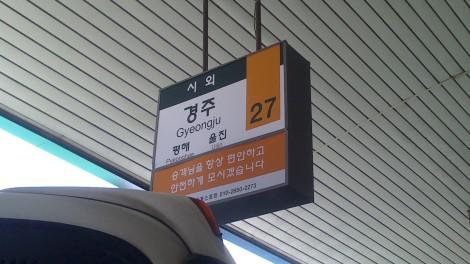 blog busan jeju gyeonju (147)