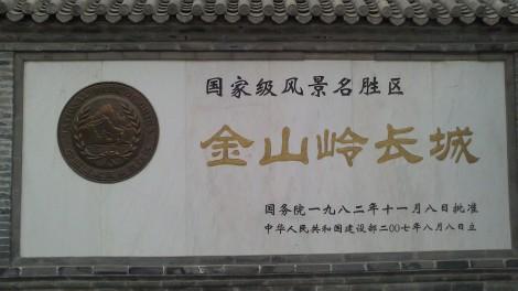 Pechino (108)