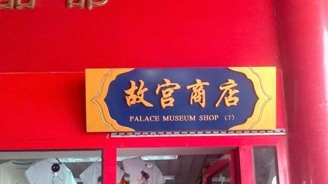 Pechino (23)
